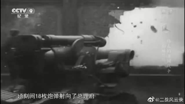 苏联卫国战争:苏军炮兵准确命中总理府……