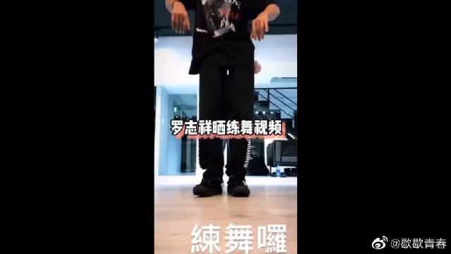 罗志祥晒出练舞视频,最后还伸手比耶,看起来心情不错……