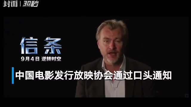 30秒|外媒关注中国影院上座率提升至50%,看《信条》不用中场休息了