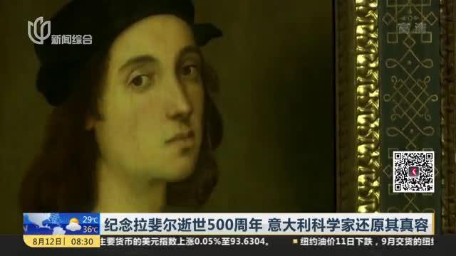纪念拉斐尔逝世500周年  意大利科学家还原其真容