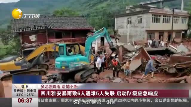 四川雅安暴雨致6人遇难5人失联 启动Ⅳ级应急响应