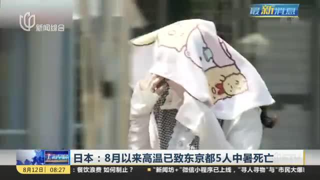 日本:8月以来高温已致东京都5人中暑死亡