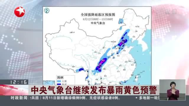 中央气象台继续发布暴雨黄色预警:预计今明两天  北京等地降雨量将达入汛以来最强