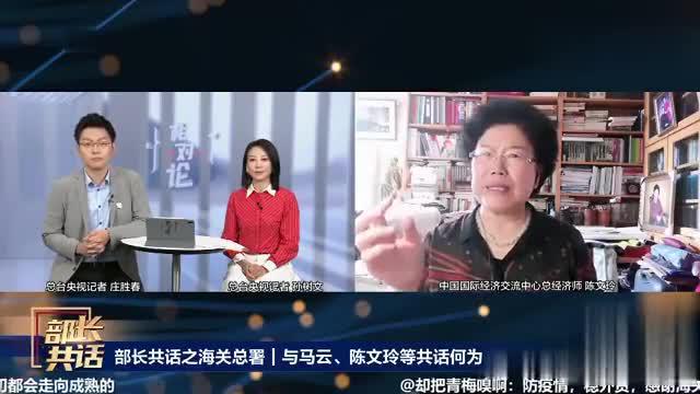 相对论丨中国国际经济交流中心总经济师 陈文玲:逆势上扬 跨境电商重塑贸易规则