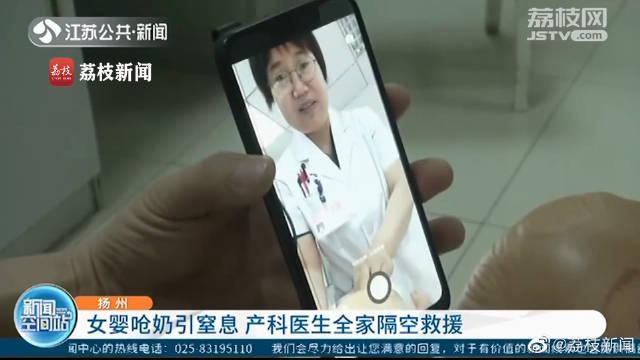扬州 产科医生全家隔空救援呛奶女婴 孩子父亲:无法用语言表达心