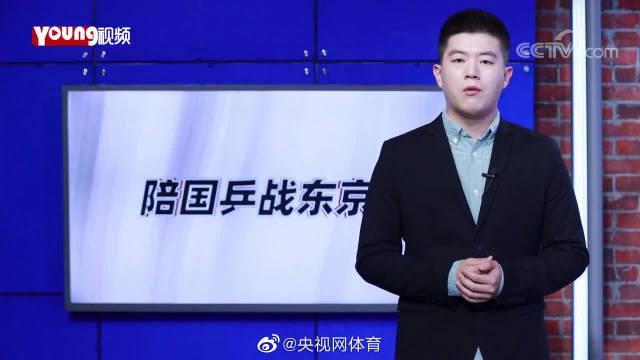 陪国乒战东京:陈梦进女单八强 马龙伤退男单比赛
