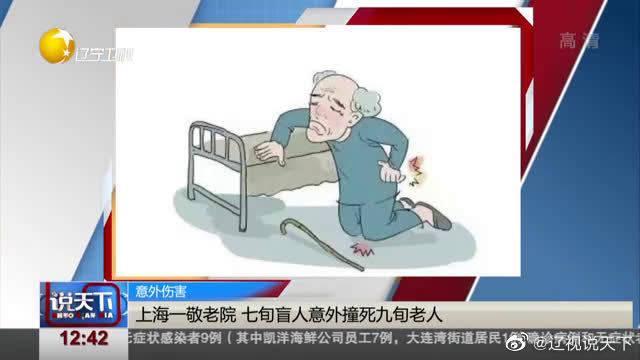 上海一敬老院 七旬盲人意外撞死九旬老人
