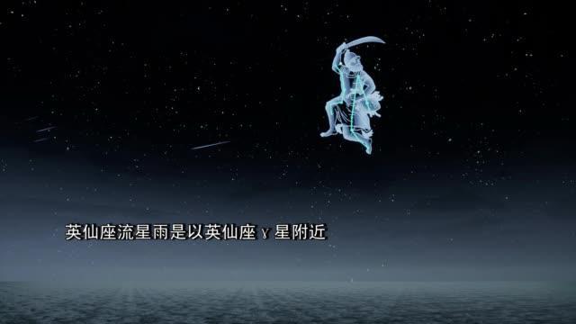英仙座流星雨是北半球三大流星雨之一……