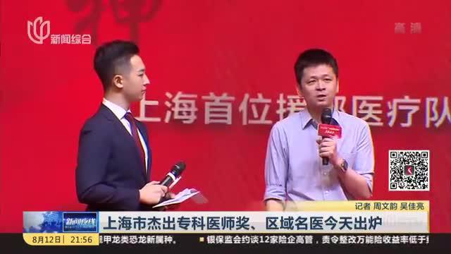 上海市杰出专科医师奖、区域名医今天出炉