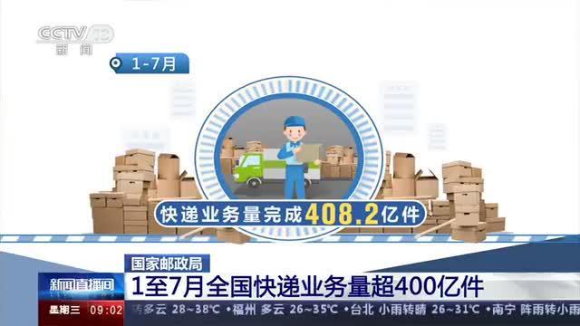 国家邮政局:1至7月全国快递业务量完成408.2亿件