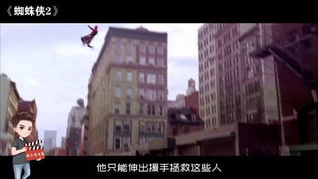几分钟看电影《蜘蛛侠2》,流浪汉从垃圾桶里……