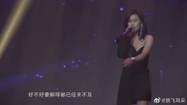 袁娅维深情演唱《说散就散》,歌词的悲伤深入人心,听哭了