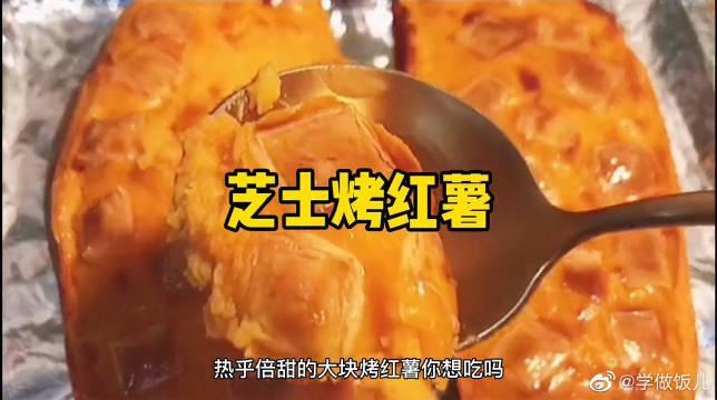芝士烤红薯的做法,解锁红薯的最新做法!