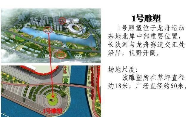 温州龙舟运动基地和瓯海