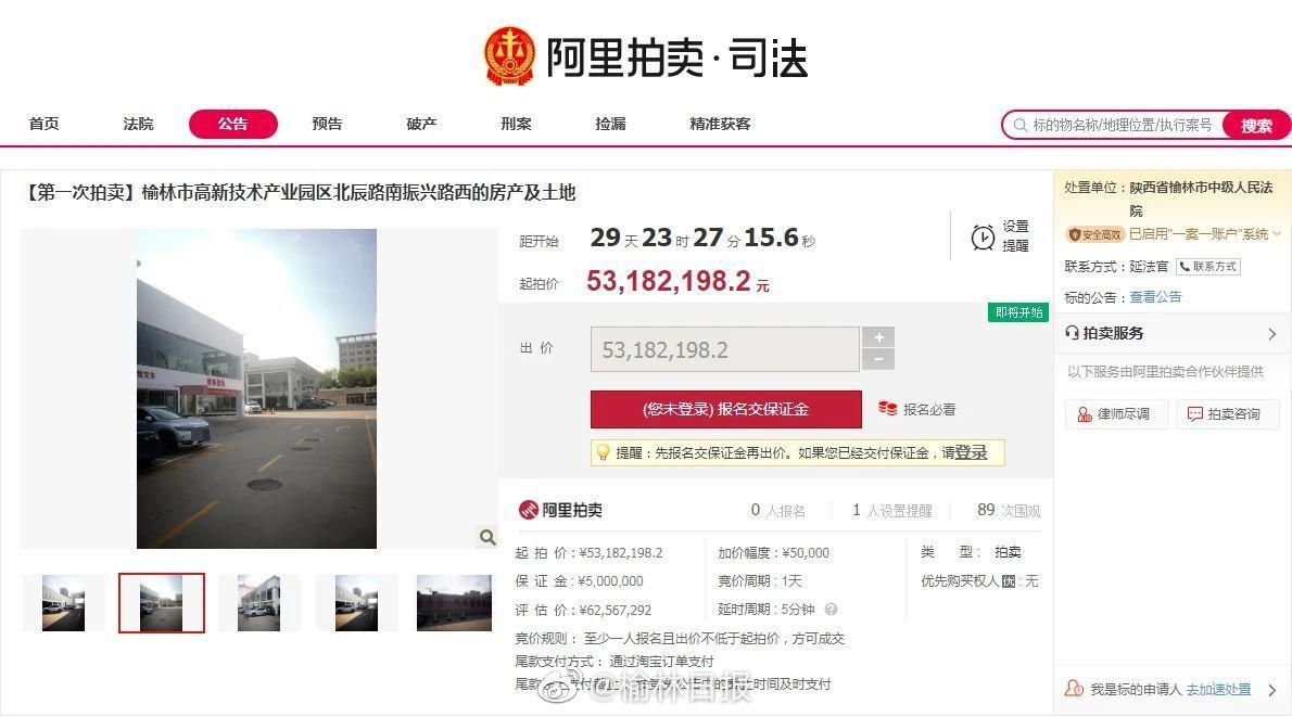 榆林中院拍卖榆林高新区1.49万平方米土地及房产……