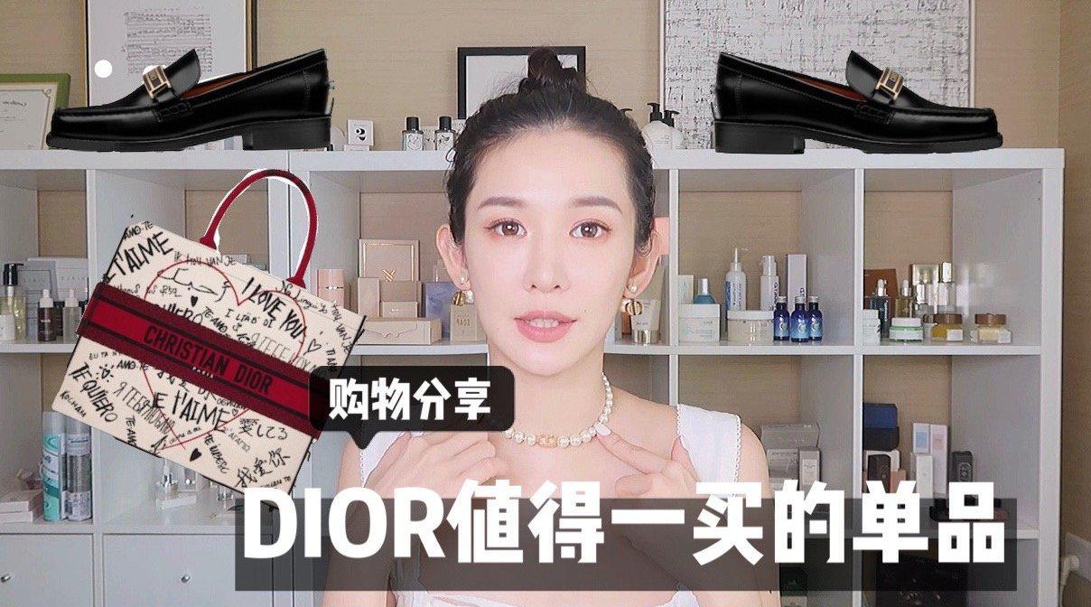 最近逛街买了一些Dior的单品 作为金牛座一定会选性价比最高的 今