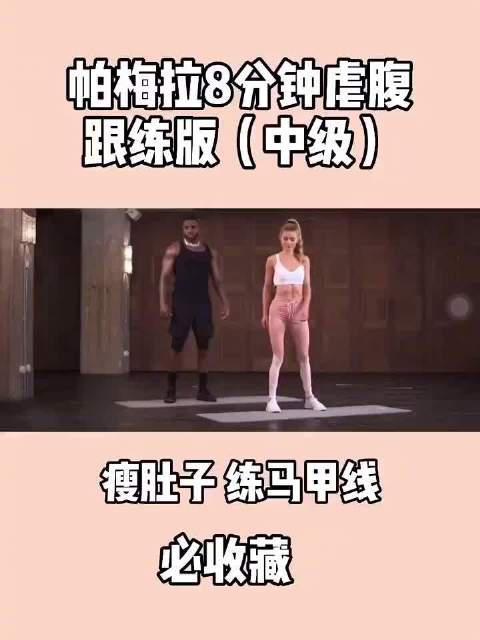 帕梅拉8分钟虐腹,瘦肚子瘦大腿练马甲线,马住!!!