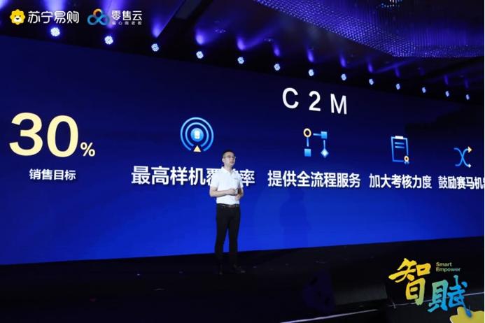 如何抢占下沉市场?苏宁易购零售云C2M新模式给你答案