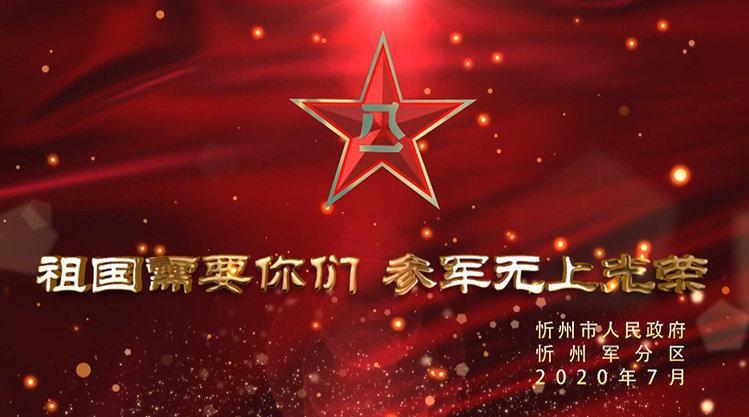 忻州市征兵公益宣传片《祖国需要你们 参军无上光荣》