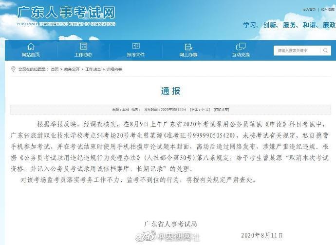 广东回应省考考生带手机拍照:涉嫌严重违纪违规