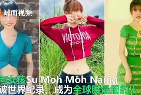 缅甸女孩成全球腰最细的人,腰部比正常人小腿都瘦,自称吃不胖!