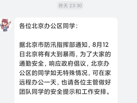 """北京今日暴雨百度饿了么都出""""关怀政策"""""""