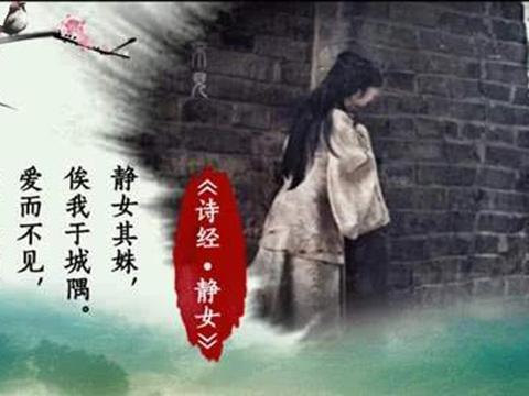 """文化解读:《诗经》的""""静女"""",谜一样的女子,却不是在恋爱"""