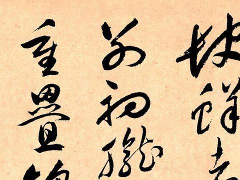 """明朝第一""""草书大师"""",曾经独步书坛,这字在书法史排名前三!"""