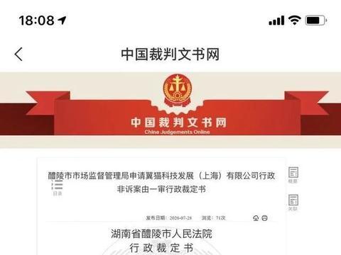 翼猫科技发展公司涉嫌传销被醴陵市监督管理冻结6000万