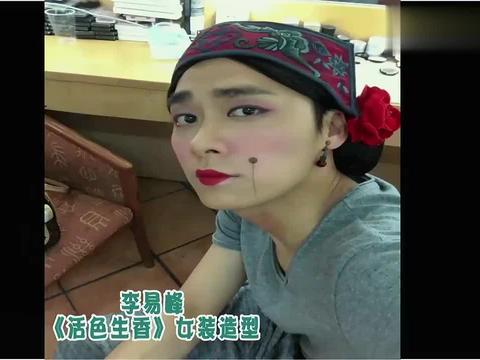 李易峰扮女装竟然一脸享受,撞脸阿娇被嫌弃,唐嫣惊呼:太美了