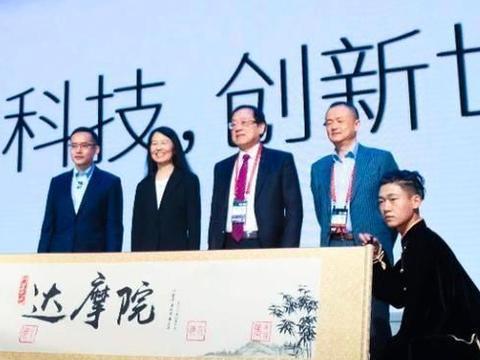 3年前,马云投资1000亿成立达摩院,如今收获的科技成果有多少?