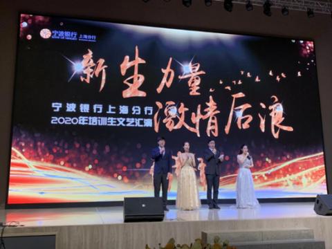 新生力量,激情后浪——宁波银行上海分行组织2020届培训生集训