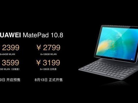 平板M6重装归来 华为MatePad 10.8能否延续辉煌?