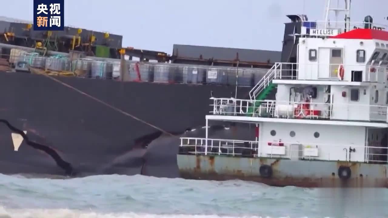 """漏油货船船体裂缝明显 毛里求斯已做""""最坏打算"""""""