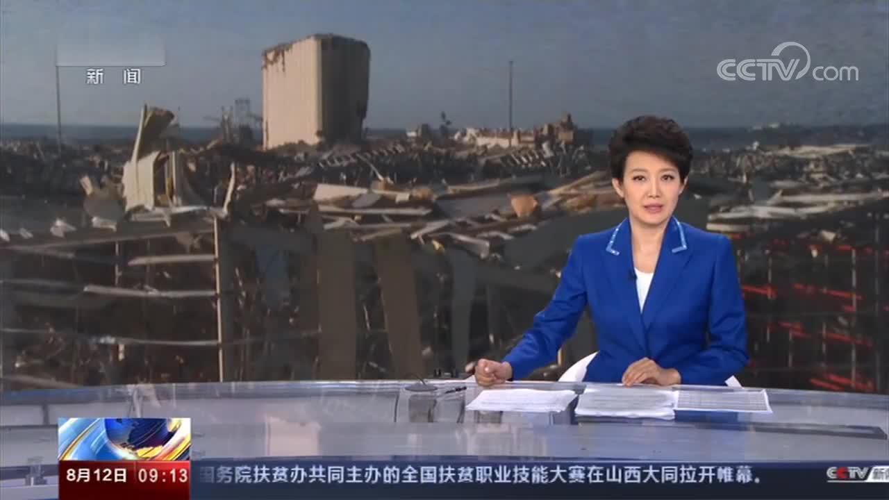 黎巴嫩贝鲁特港口区剧烈爆炸发生已一周 已致171人遇难 数十人仍下落不明