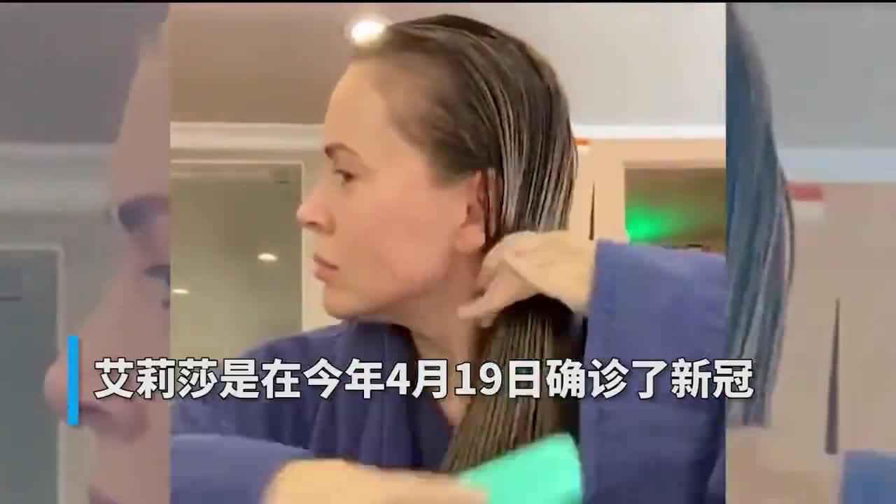 30秒 | 新冠让人头秃!好莱坞女星展示新冠后遗症  27%患者脱发严重