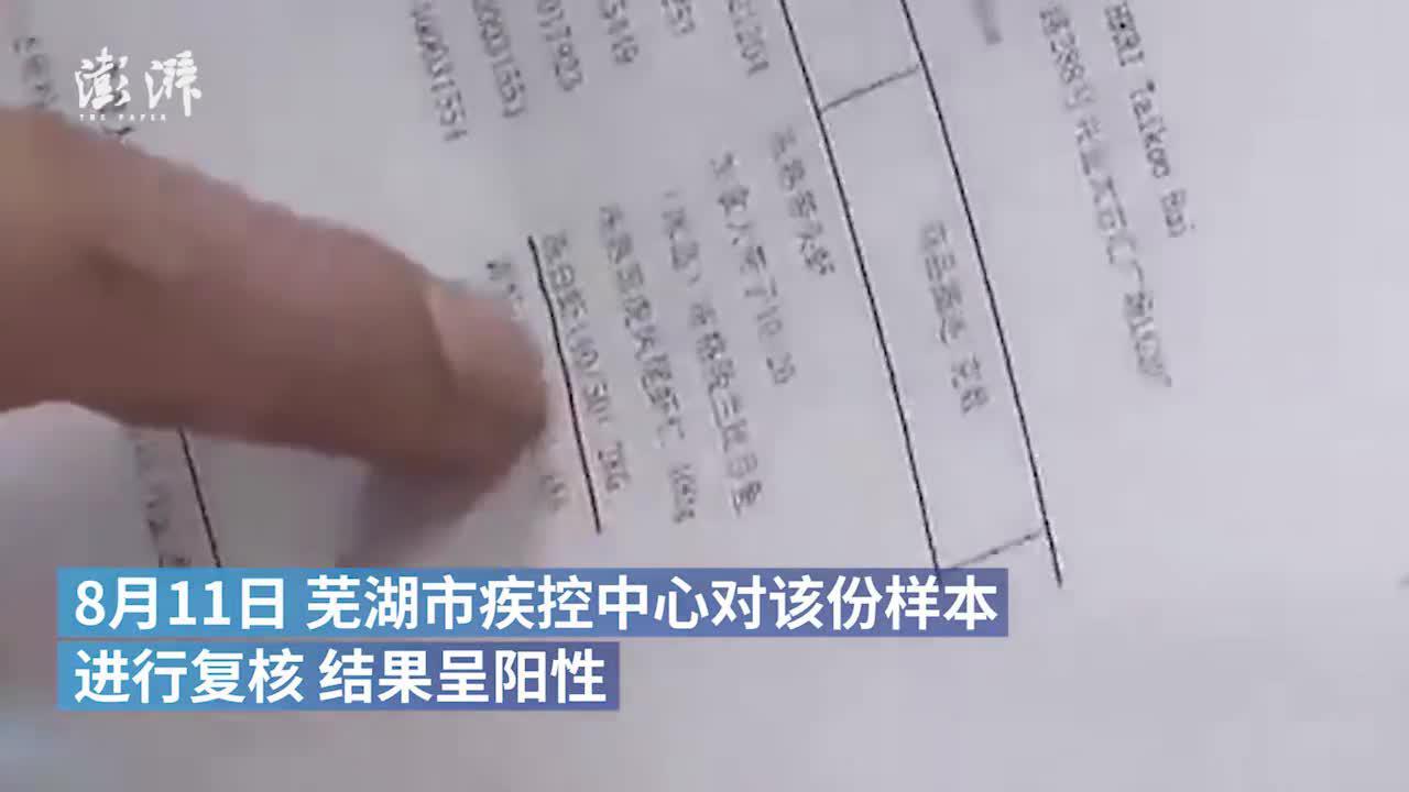 安徽芜湖一餐饮店进口冻虾外包装核酸检测阳性
