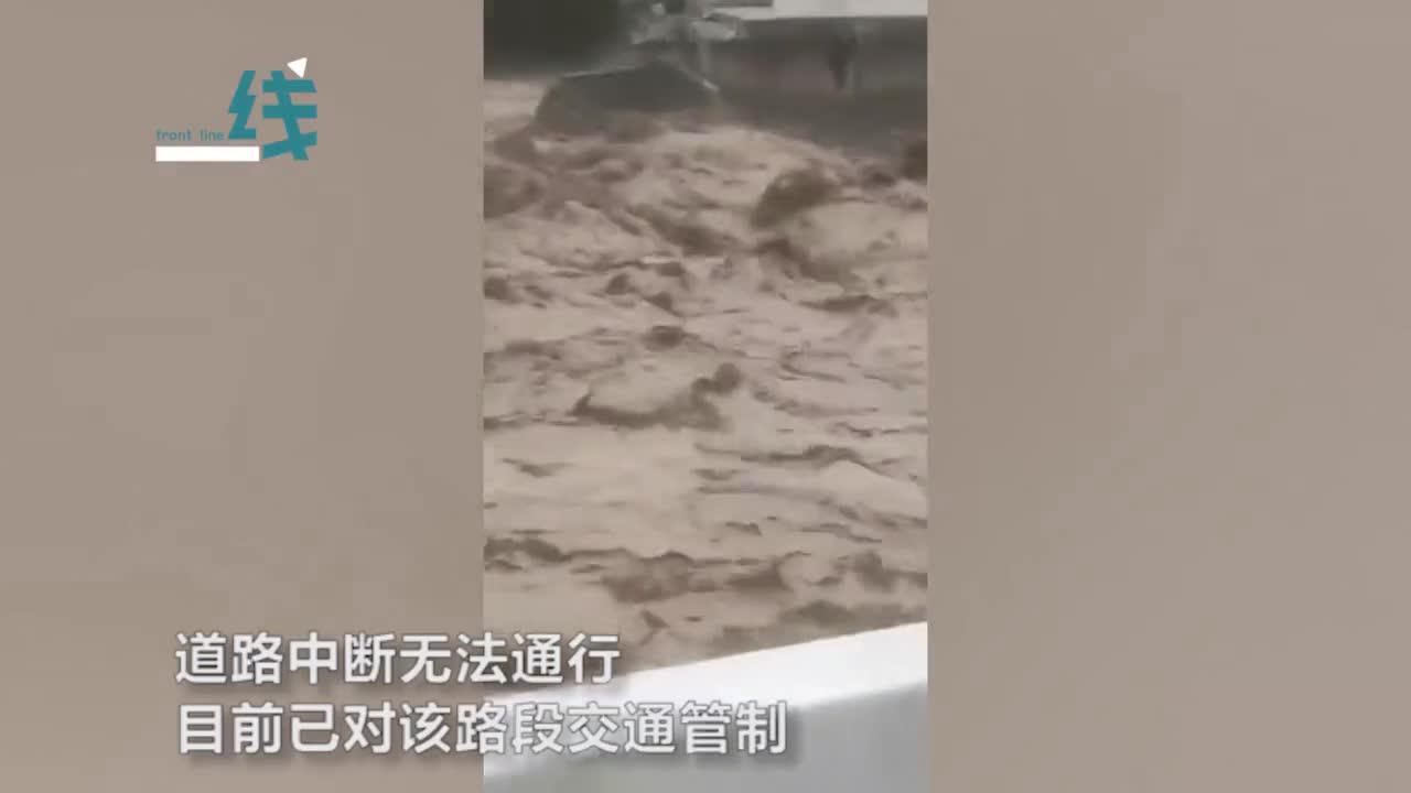 暴雨致四川雅安多地受灾 道路垮塌货车被洪流卷走