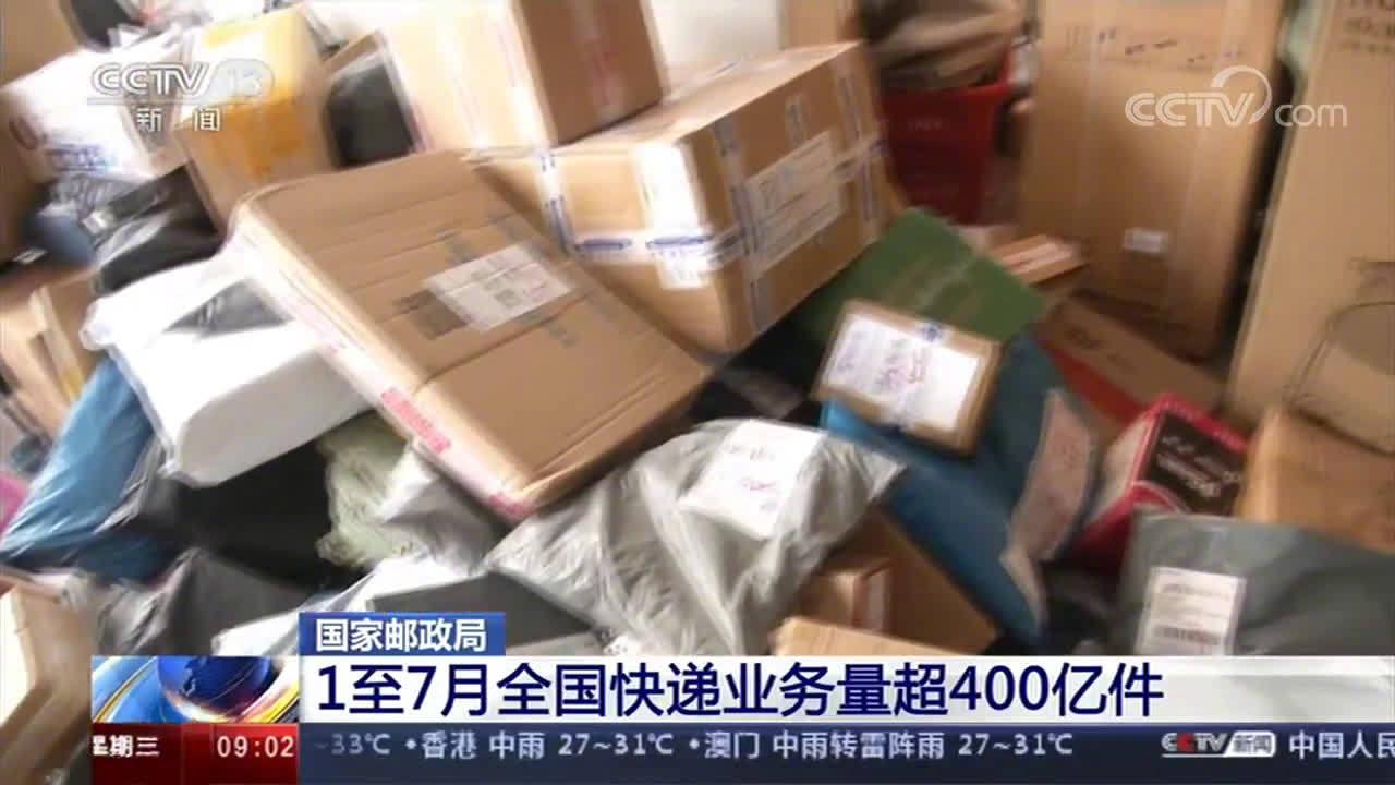 国家邮政局:快递业务量完成408.2亿件