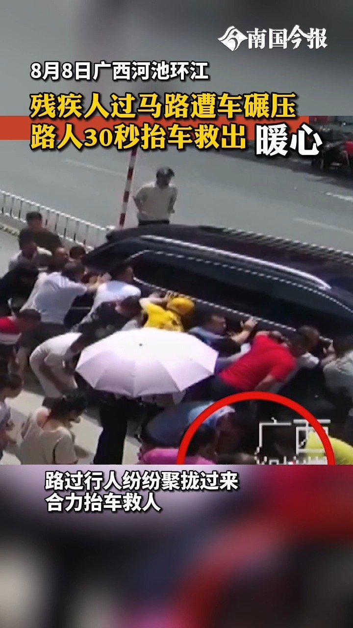 残疾人过公路惨遭车碾压,路人30秒抬车救出