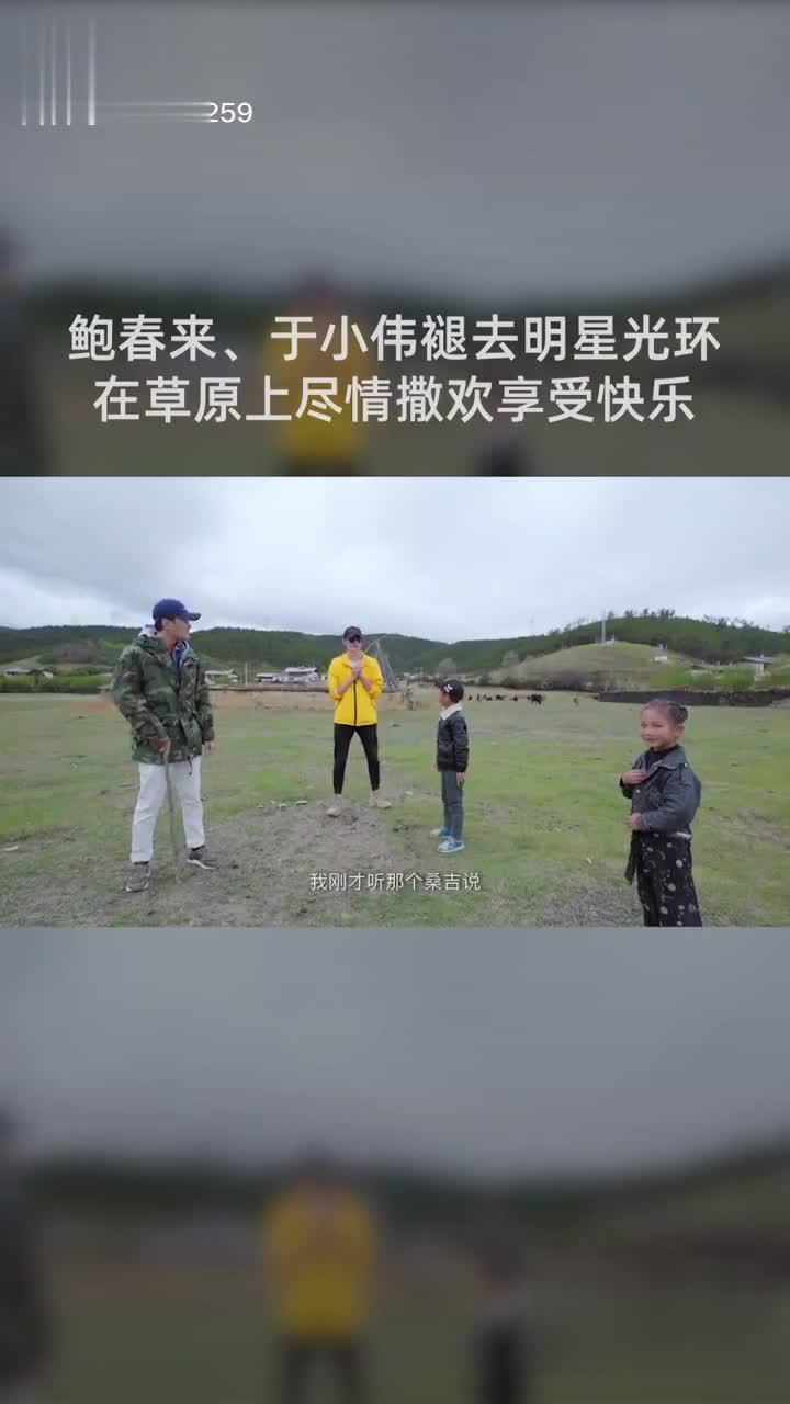 鲍春来、于小伟褪去明星光环,和藏族兄妹一起在草原上抓牛尾……