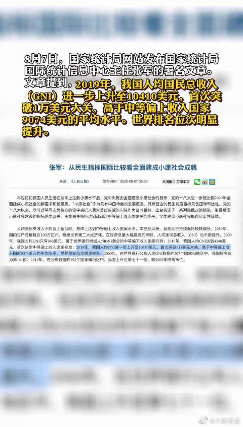 国家统计局:2019年中国人均国民总收入10410美元