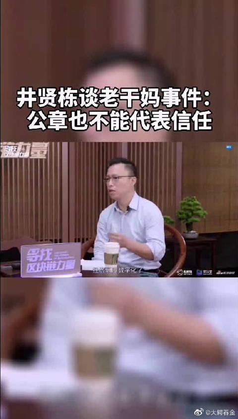 集团董事长井贤栋谈老干妈事件:公章也不能代表信任