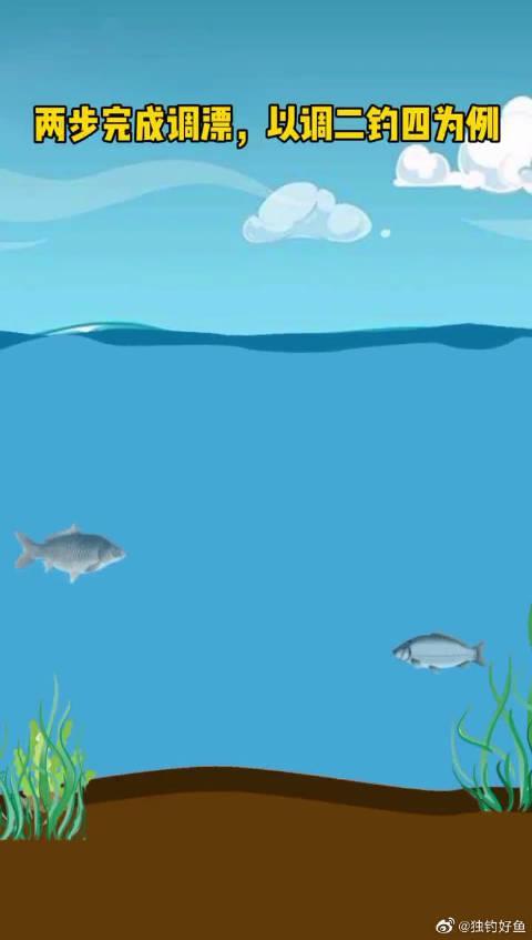 简单调漂方法,只需两步完成调漂,合适熟悉水域使用