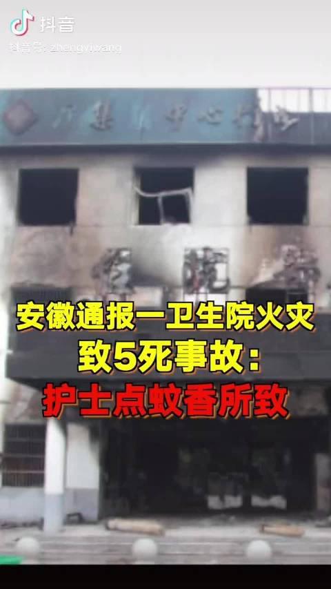 安徽通报一卫生院火灾致5死事故:护士点蚊香所致!