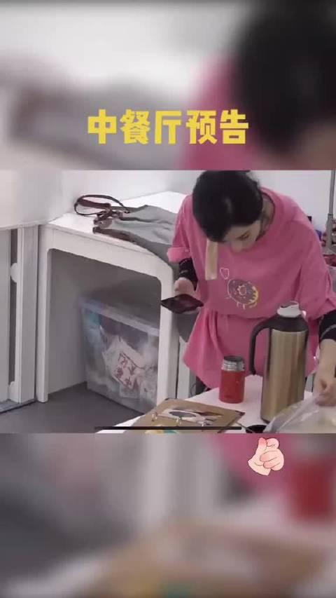 《中餐厅》勤俭持家的财务总监赵丽颖……