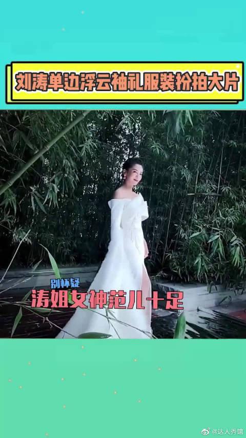 刘涛单边浮云袖礼服装扮拍大片,露右腿扶左肩的造型太优雅……