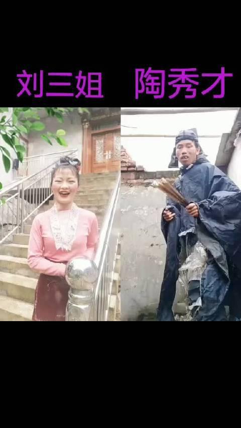 刘三姐与陶秀才合拍来啦,民间处处有才艺!娱乐娱乐挺好