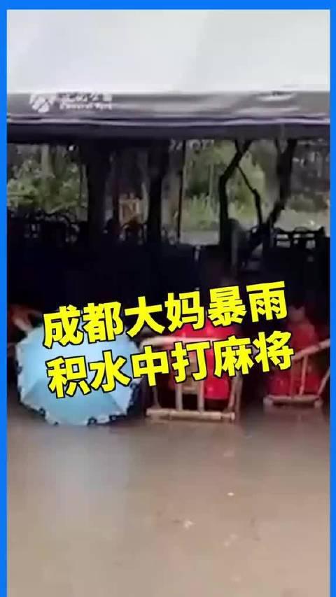 成都人有多爱打麻将?成都4位大妈暴雨积水中打麻将……