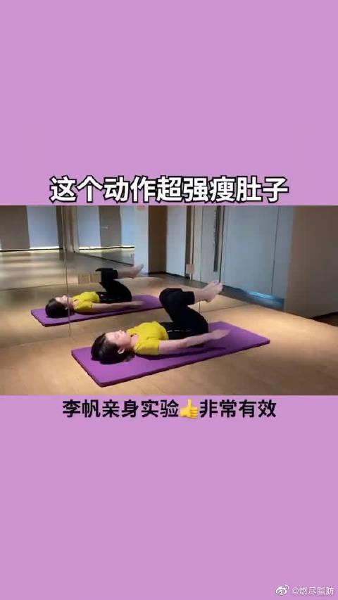 每天10分钟,超强瘦肚子,呼气向上,吸气向下,肚子收紧……